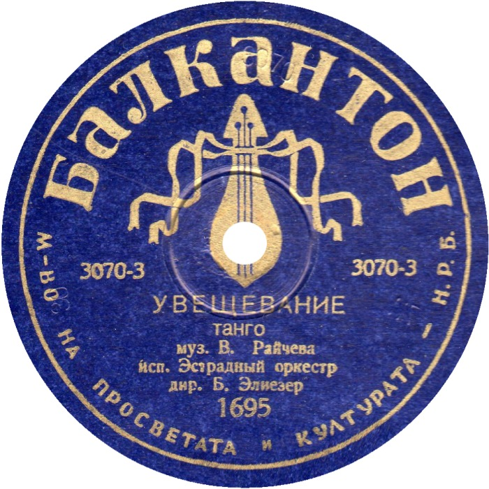 Balkanton record | Etsy