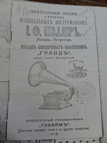 "List of concert records of ""grand"" size for the gramophone (1) (Список концертных пластинок ''гранд''(1)) (Wiktor)"