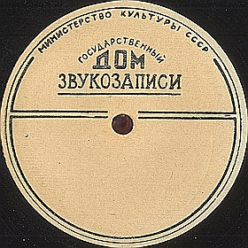 "A blank label of ""House of sound recording"" on the back side of a test pressing record (Пустая этикетка ""Дома звукозаписи"" на обратной стороне пробной пластинки) (mgj)"