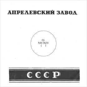 Sleeve of the Aprelevka plant (Конверт Апрелевского завода) (krab)