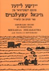 Yiddish Songs from the repertoire of Michail Epelbaum (Еврейские песни из репертуара Михаила Эпельбаума) (bernikov)