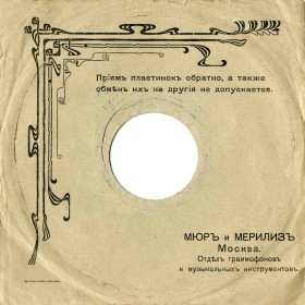 "Muir and Meriliz, 7"", reverse side (Мюр и Мерилиз, 7"", II сторона) (oleg)"