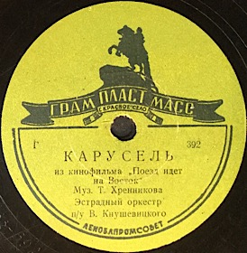 Carousel (Карусель), symphony piece (Film «The Train Comes to the East») (Andy60)