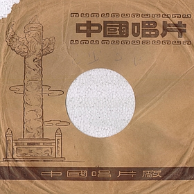 "Zhongguo changpian (Chinese record), 10"" (中国唱片,25厘米) (mgj)"