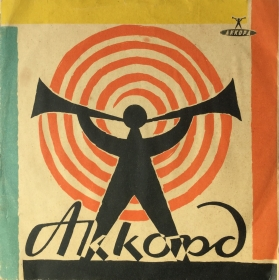 "Sleeve of ""Accord"" factory    33 rpm. (Конверт завода ""Аккорд"" 33 об/мин.) (Andy60)"