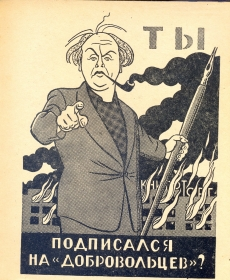 E. Dolmatovsky. Cartoon. M. Svetlov, I. Igin (Е. Долматовский. Шарж. М. Светлов, И. Игин) (Belyaev)