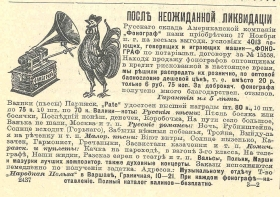 Phonograph and Pate - advertising (Фонограф и Патэ - реклама), song (Zonofon)