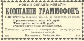 Gramophone (Writing Angel) - advertising (Граммофон (Пишущий ангел) - реклама), song (Zonofon)