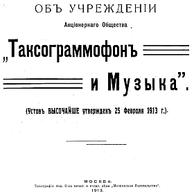 "Prospectus of JSC ""Taxogramophone and music"" (Проспект АО ""Таксограммофон и музыка"") (mgj)"