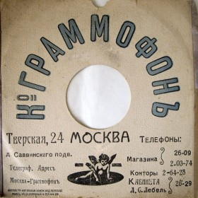 The Gramophone Company (Граммофон) (mindel)