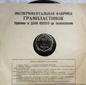 Experimental factory of records (Экспериментальная фабрика грампластинок) (Andy60)