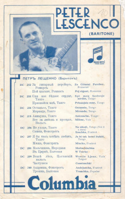 Петр Лещенко: каталог-листовка (Peter Lescenco: catalog leaflet), песни (mgj)