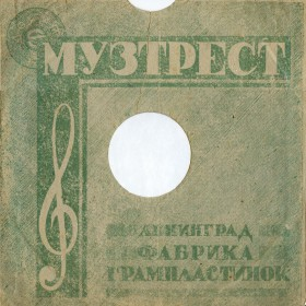 Lenmustrust - Leningrad Trading House Advertising (Ленмузтрест - реклама ДЛТ) (conservateur)