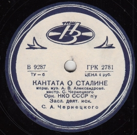 Cantata on Stalin (Кантата о Сталине), march (rejisser)