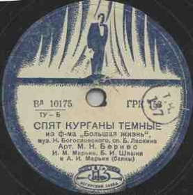 Dark Hills Are Sleeping (Спят курганы темные), song (Film «Great Life») (Zonofon)