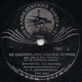 They Won't Wipe us Out with the Keen Sword (Не скосить нас саблей острой), song (Film «The Ballade of Golota the Cossack») (Versh)