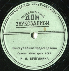 Speech by the Chairman of the Council of Ministers of the USSR N. Bulganin (Выступление Председателя Совета Министров СССР Н.А. Булганина) (dima)