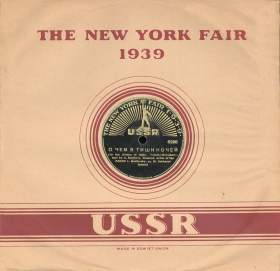 "Sleeve ""New York Fair 1939"" (Конверт ""New York Fair 1939"") (bernikov)"