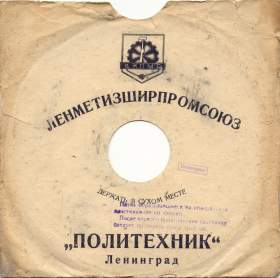 "Sleeve of artel ""Polytechnik"" (Конверт артели ""Политехник"") (Yuru SPb)"