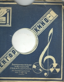 Cover of a plate of Lengorkino (Конверт пластинки Ленгоркино) (Zonofon)