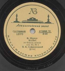 Frédéric Chopin Ф. Шопен - Sergei Dorensky С. Доренский Мазурки