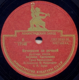 In the evening after the river (Вечерком за речкой), folk song (Belyaev)