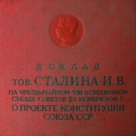 Stalin Speech 1936 - Cover (Доклад Сталина 1936 года - Обложка), document (oleg)