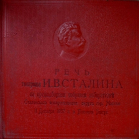 Речь Сталина 1937 года - обложка, document (oleg)