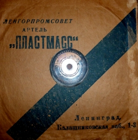 "The sleeve of artel ""Plastmass"" (Конверт артели  ""Пластмасс"") (Belyaev)"