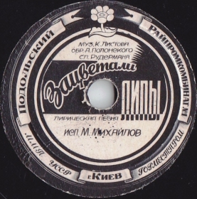 Linden Blossom (Зацветали липы), song (dymok 1970)