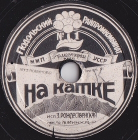 On a Skating-rink (На катке), song (dymok 1970)