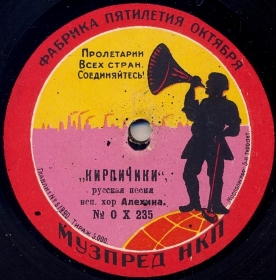 Kirpichiki (The Bricks) (Кирпичики), song (Belyaev)