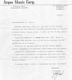 Letter from Jack Raymond (owner of Argee Music Corp.) to one of customers (Письмо Джека Раймонда (владельца фирмы Argee) одному из клиентов) (mgj)