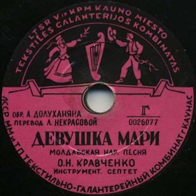 Girl Marie (Девушка Мари), folk song (Andy60)