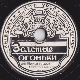 The golden little flames (Золотые огоньки), song (Film «The Blue Roads») (dymok 1970)