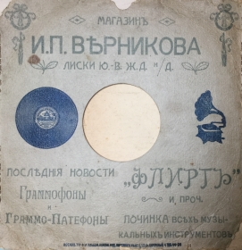 Конверт INTERNATIONAL EXTRA RECORD (Andy60)