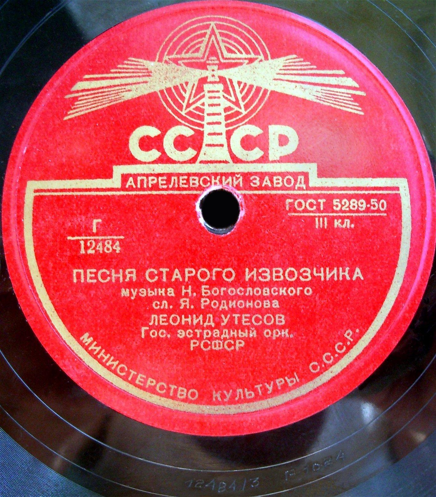 Скачать песню советский