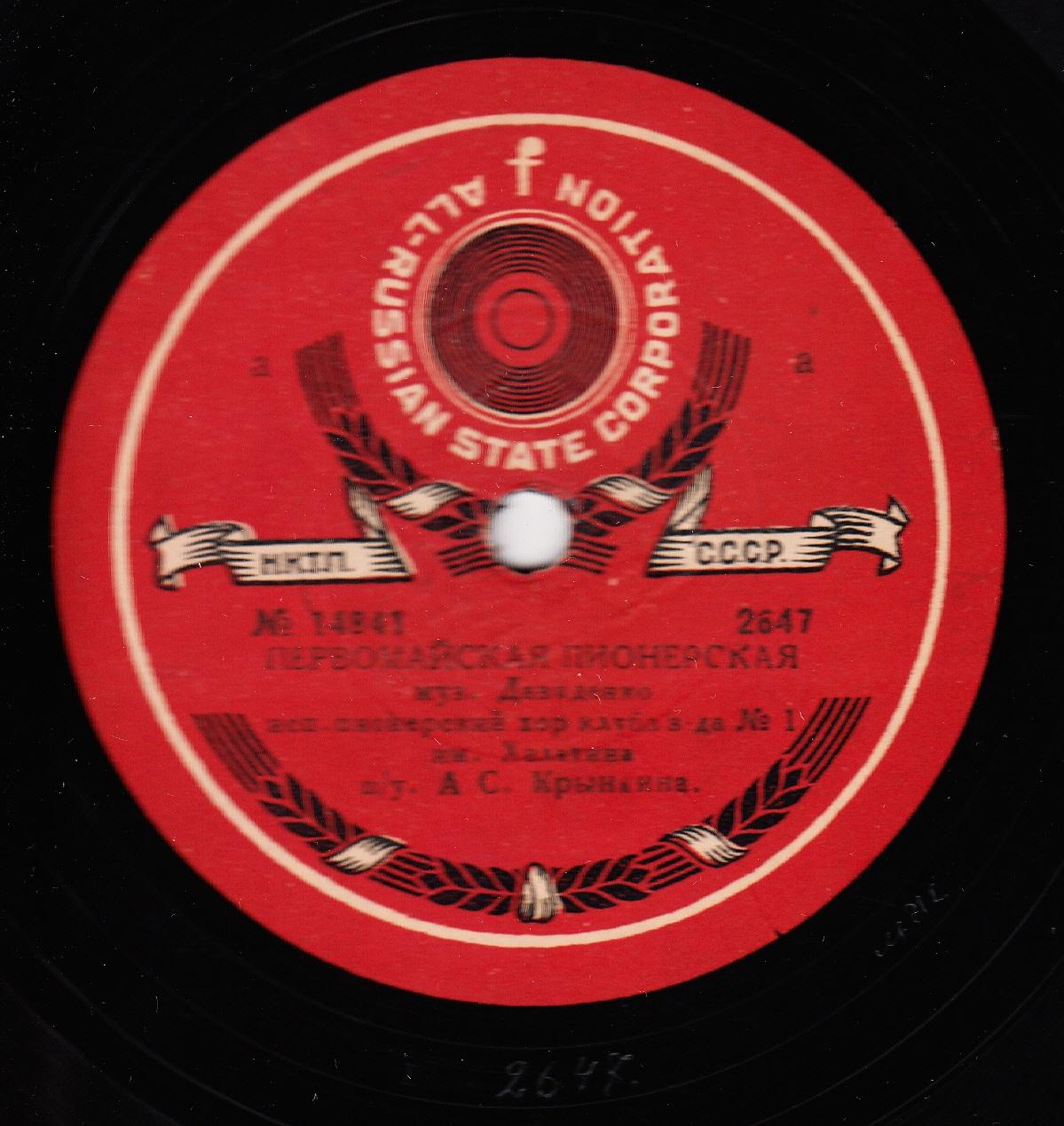 1st May Pioneers' (Первомайская пионерская), children's song